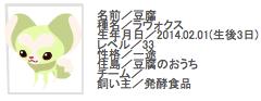 スクリーンショット 2014-02-04 13.30.12.png