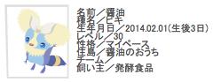 スクリーンショット 2014-02-04 13.30.06.png
